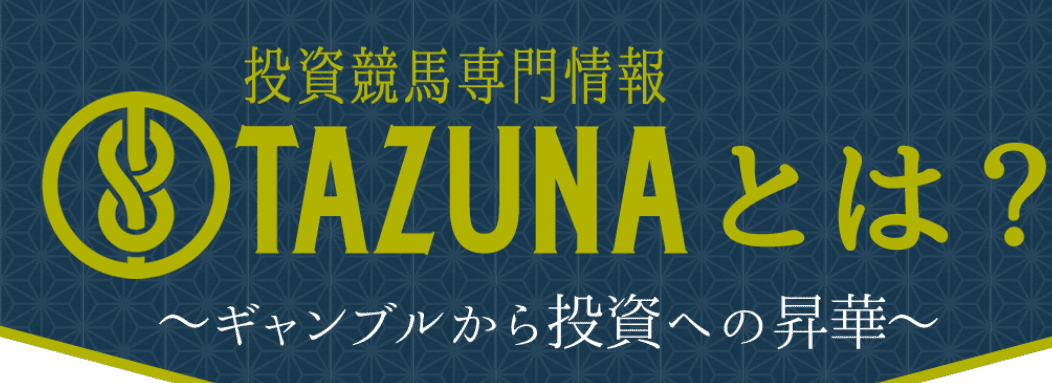 TAZUNAとは