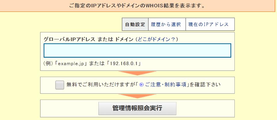 whois情報検索-CMAN
