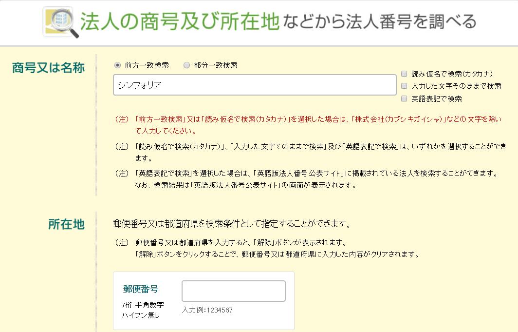 国税庁 検索