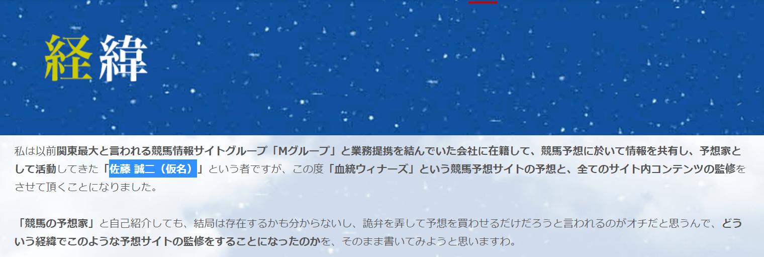 佐藤誠二 仮名