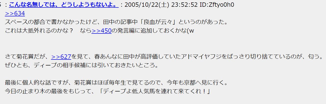 田中正信 2ch