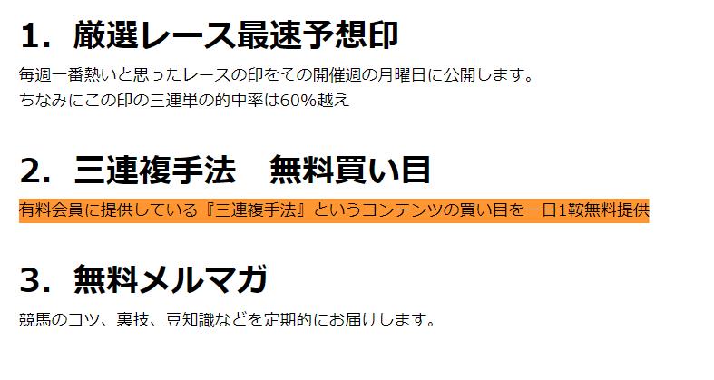 阿部辰巳の至極の競馬予想 有料コンテンツ
