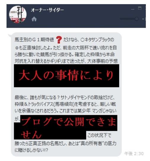 小宮城の馬主馬券術~オーナー・サイダー 公式line