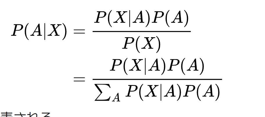 ベイズ推定オッズ理論 数式