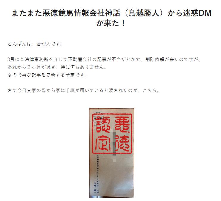 神話 ダイレクトメール