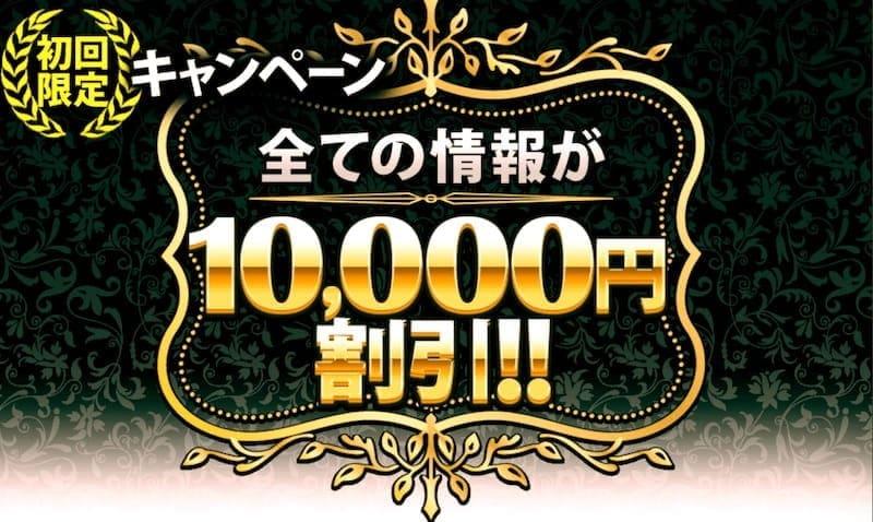 10,000円割引キャンペーン