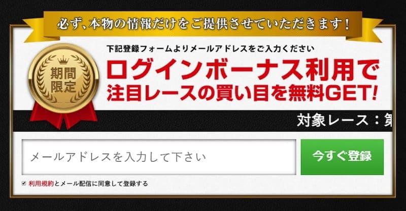 細川達成のTHE万馬券 会員登録フォーム