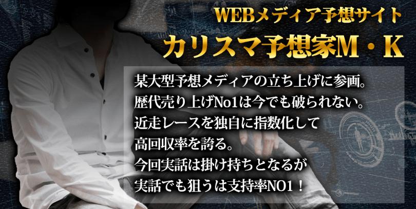 週刊競馬実話 カリスマ予想家M・K