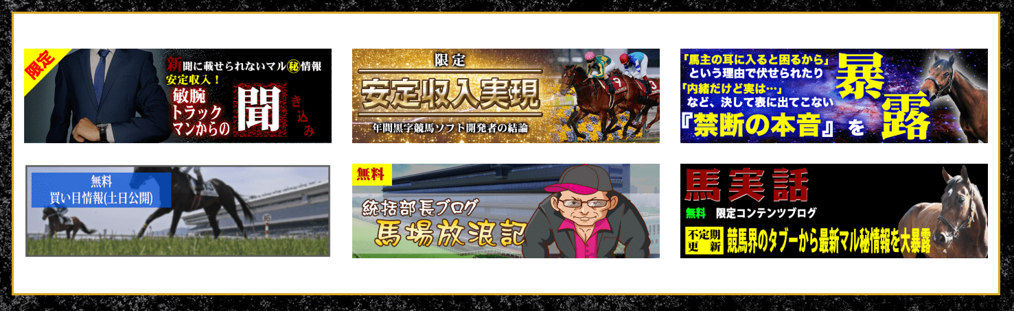 週刊競馬実話 無料コンテンツ