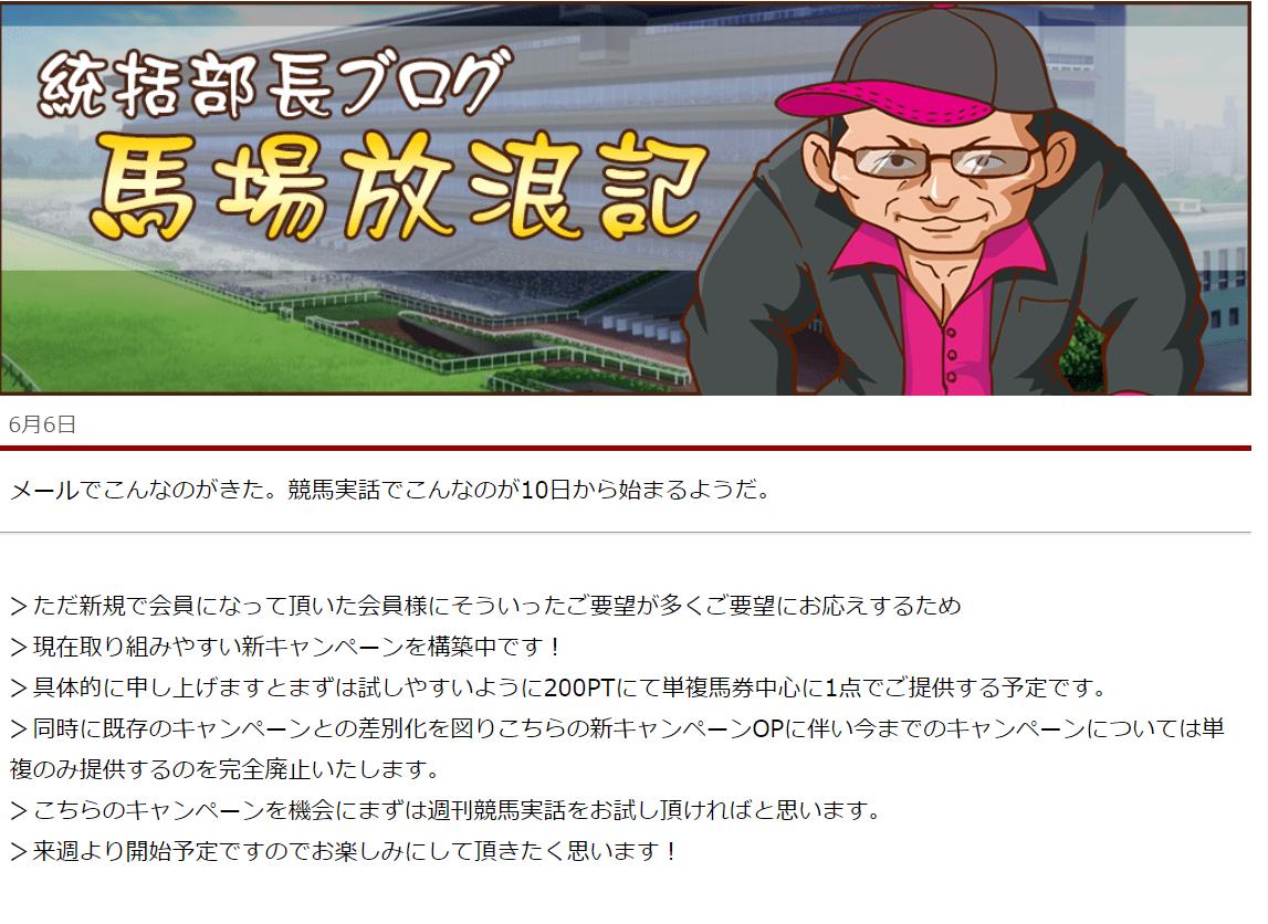 馬場放浪記 キャンペーン斡旋