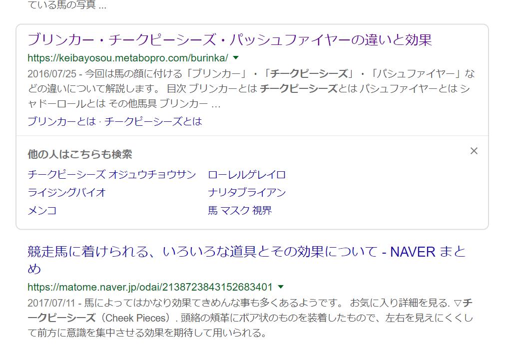 チークピーシーズ 検索