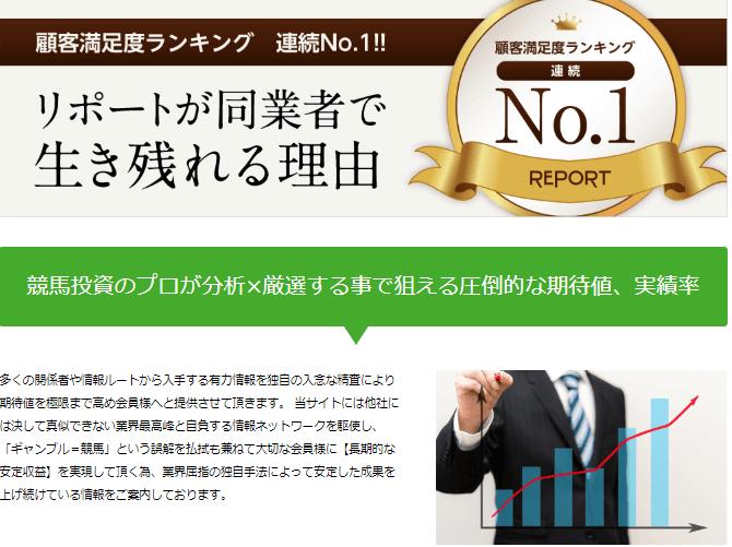 顧客満足度ランキング連続no1