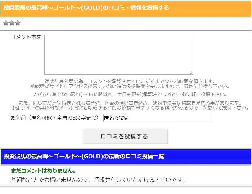 投資競馬の最高峰〜ゴールド〜(GOLD) 口コミ ない