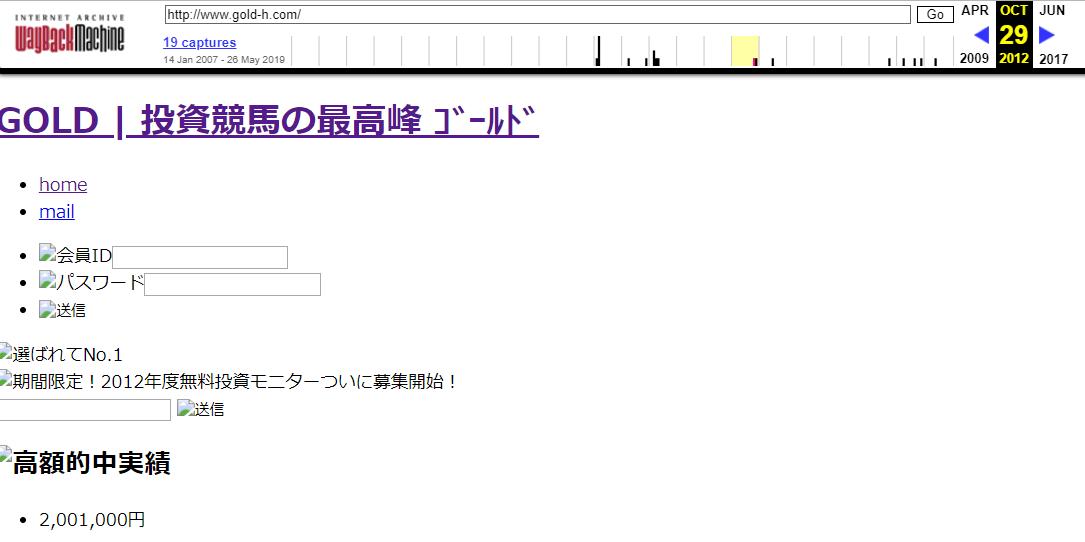 投資競馬の最高峰〜ゴールド〜(GOLD) 2012年無料投資モニター 募集