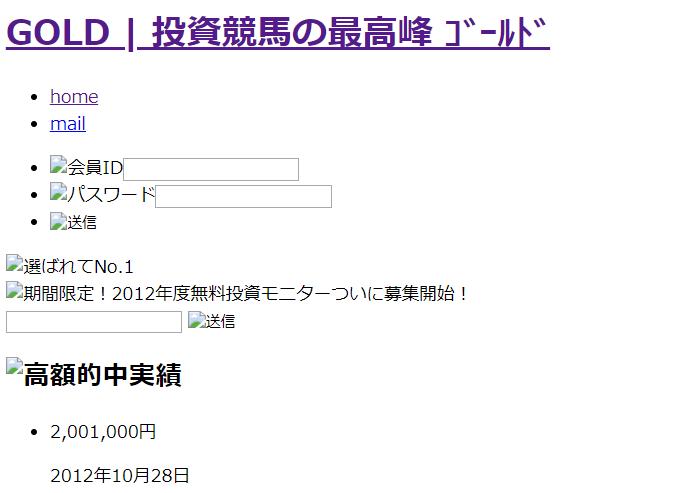 投資競馬の最高峰〜ゴールド〜(GOLD)