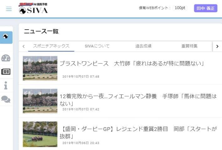 記者が集めた独自のニュース情報やSIVA編集部のオリジナル記事の配信