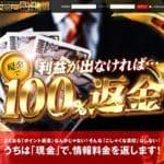 ほんとにあった「週給100万円」を競馬で稼ぐプロ集団は嘘!無料予想を検証