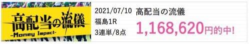 あしたの万馬券の的中 2021年7月10日福島1R
