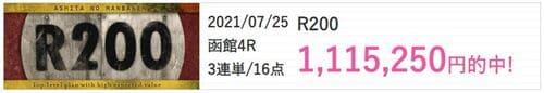 あしたの万馬券の的中 2021年7月25日函館4R