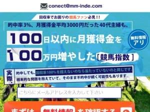 MM開発未来指数~3着に来る馬~