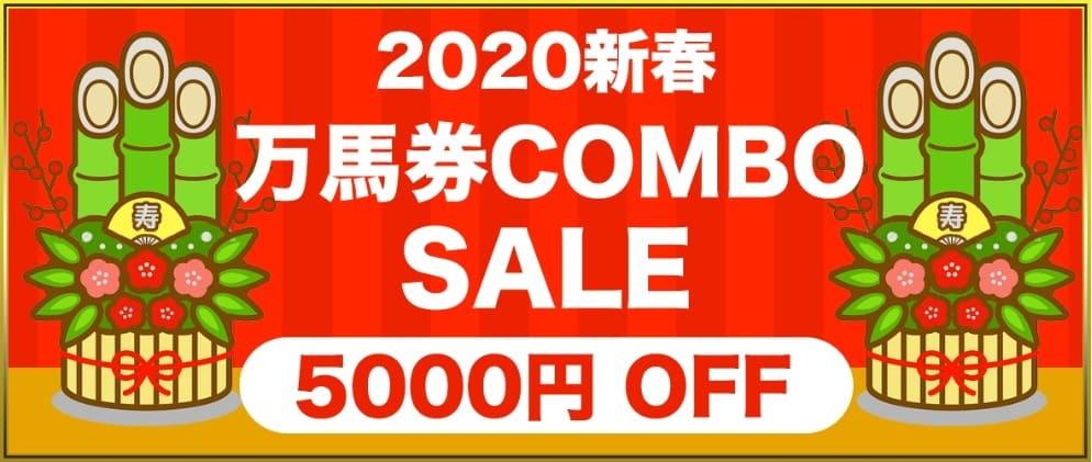 万馬券COMBO SALE 5000円 OFF