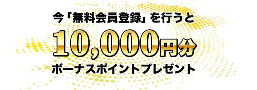 10,000円分ボーナスポイントプレゼント