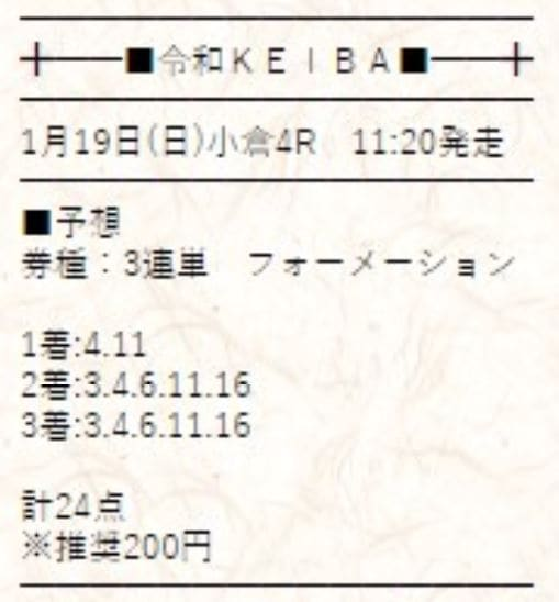 1月19日小倉4R
