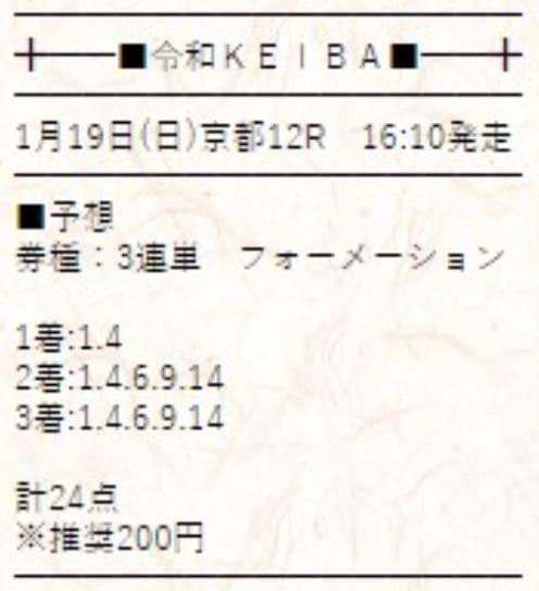 1月19日京都12R