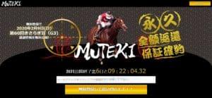 競馬予想会社 MUTEKI