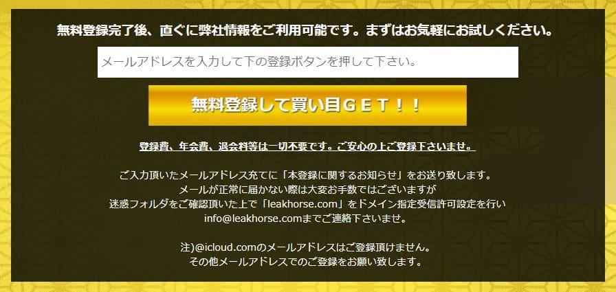 無料登録して買い目をGET!!