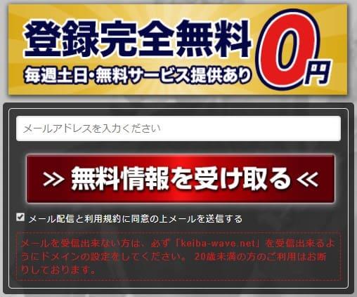 登録完全無料0円