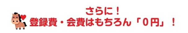 登録費・会費は0円