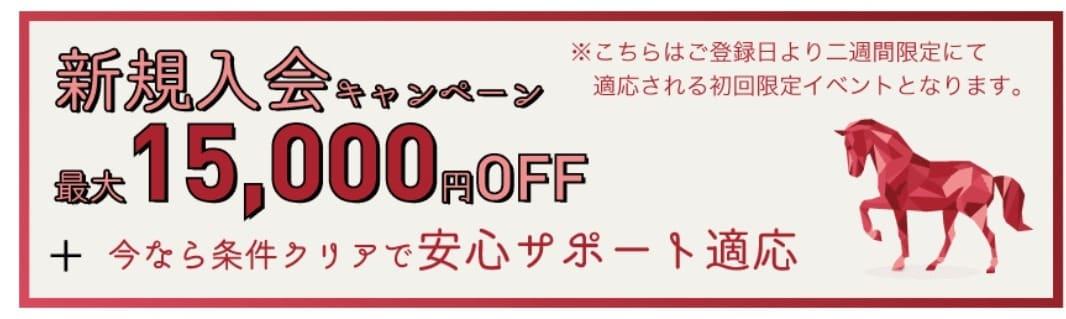 新規会員特典 15,000円割引