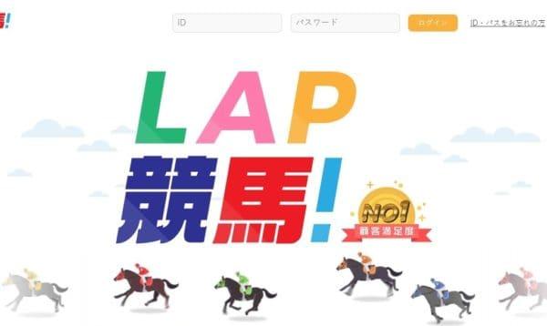 競馬予想会社 LAP競馬