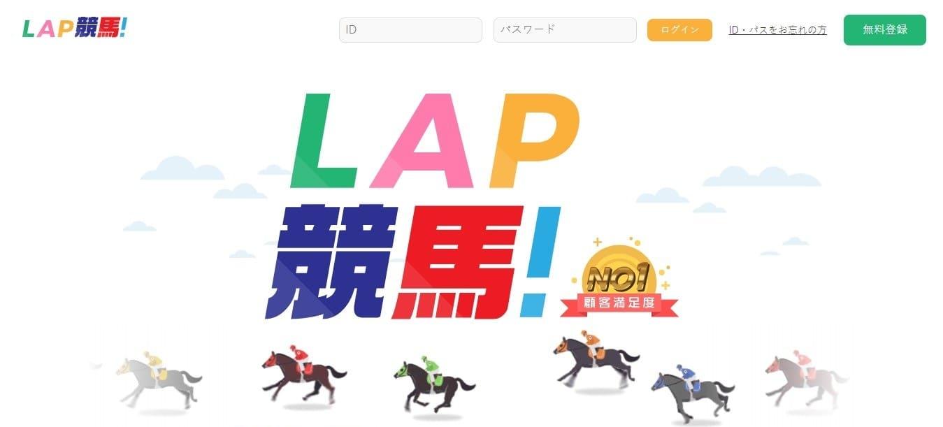 LAP競馬