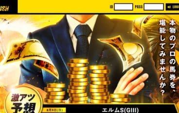 競馬予想会社 GOLD RUSH