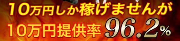 10万円提供率96.2%