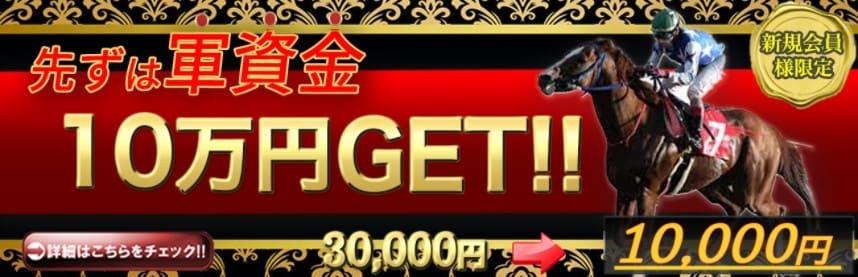 軍資金10万円GET