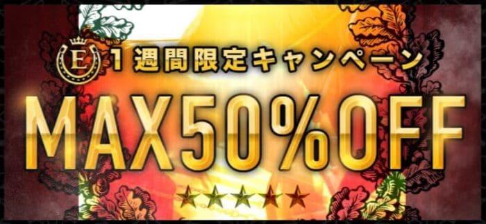エクストラ(EXTRA) MAX50%OFFキャンペーン