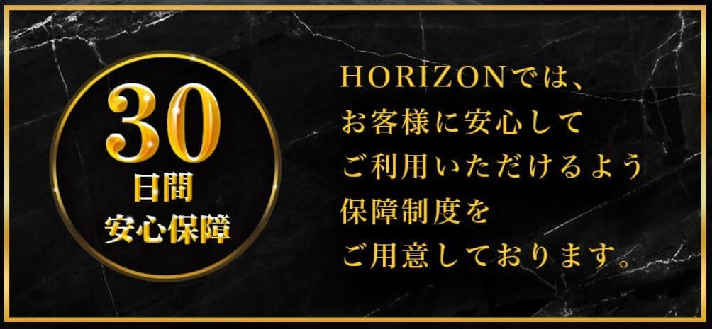 ホライズン(HORIZON) 30日間安心保証