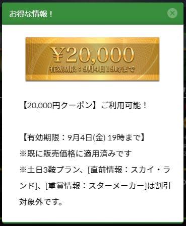 ホライズン(HORIZON) 20,000円クーポン
