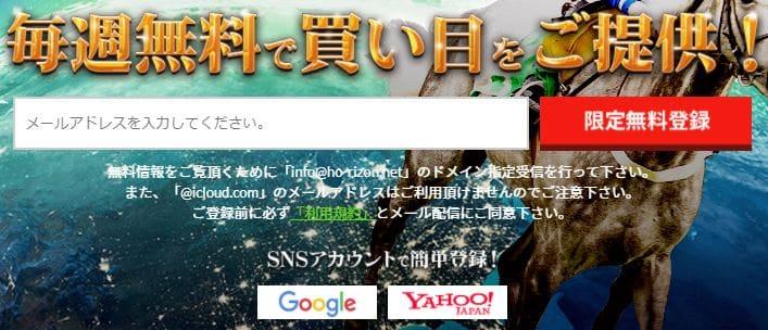 ホライズン(HORIZON) 登録フォーム