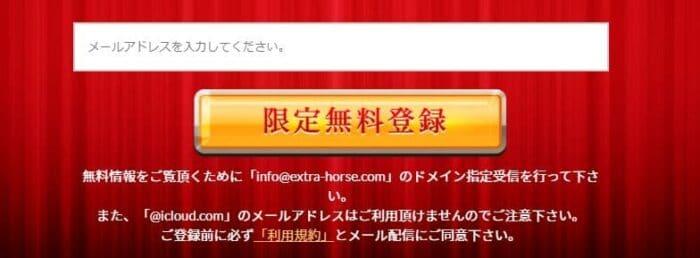 エクストラ(EXTRA) 登録フォーム
