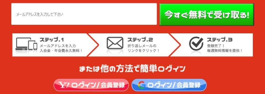 うまっぷ 登録フォーム