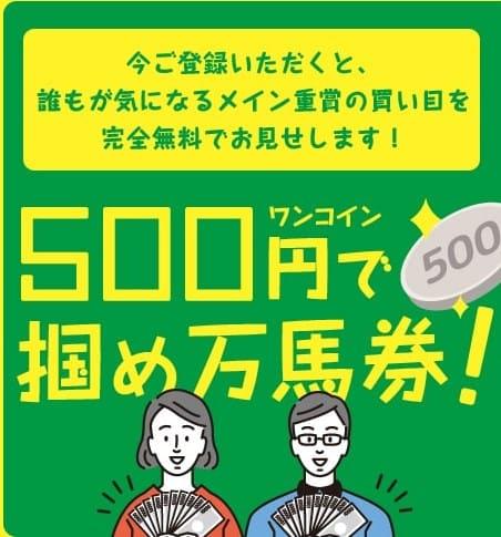 500円で万馬券を掴め!