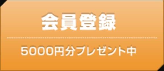 会員登録で5,000円分プレゼント