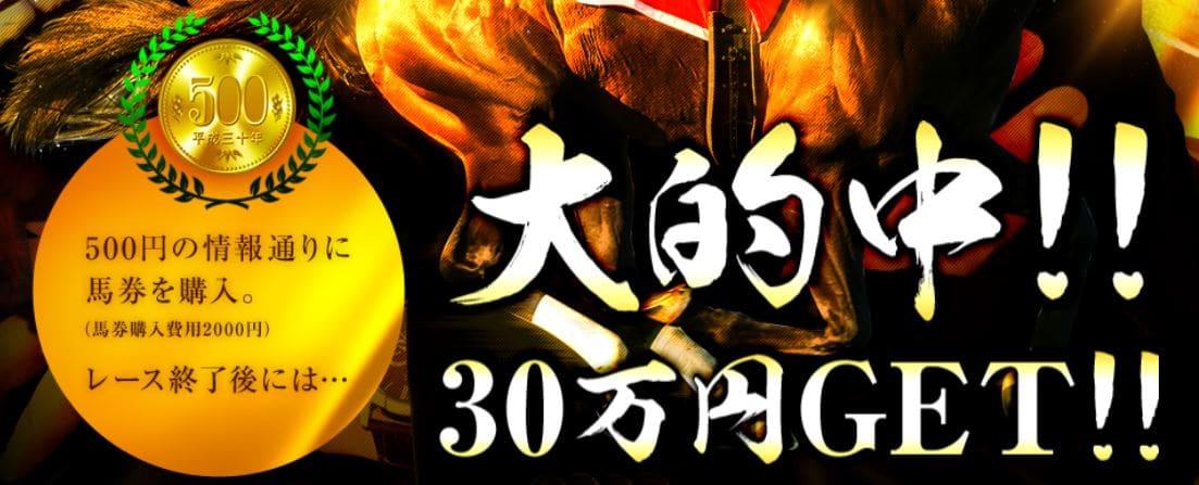 大的中 30万円GET