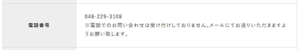 NN競馬会 電話問い合わせNG