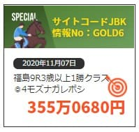 2020年11月7日福島9R 的中実績