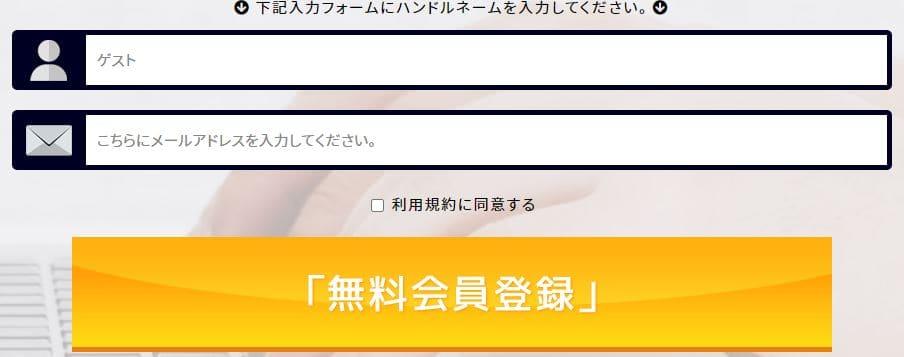 NN競馬会 登録フォーム